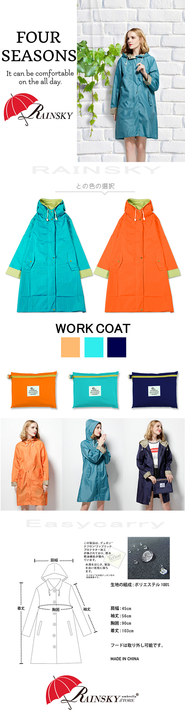 長版外套-雨衣/風衣