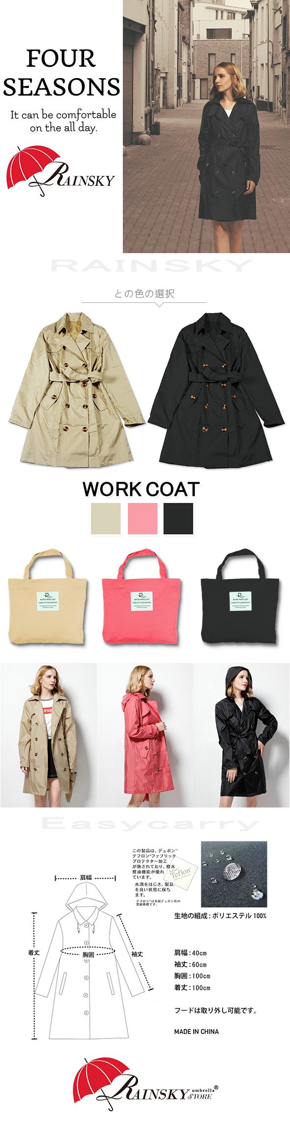 風衣外套-雨衣/風衣