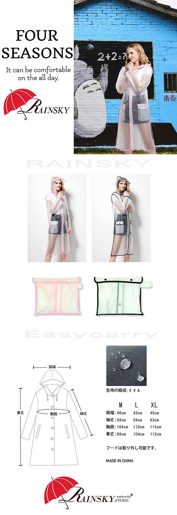 EVA透明雨衣-風衣/雨衣