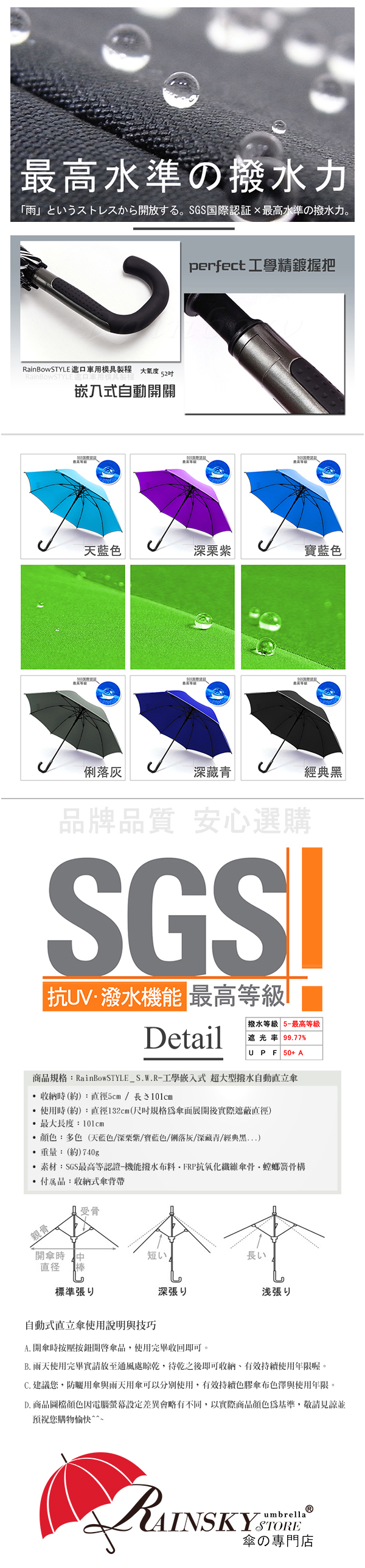 雨傘大傘自動傘防風傘抗UV傘陽傘洋傘抗風傘防潑水傘超撥水傘快乾傘速乾傘不濕傘不沾傘