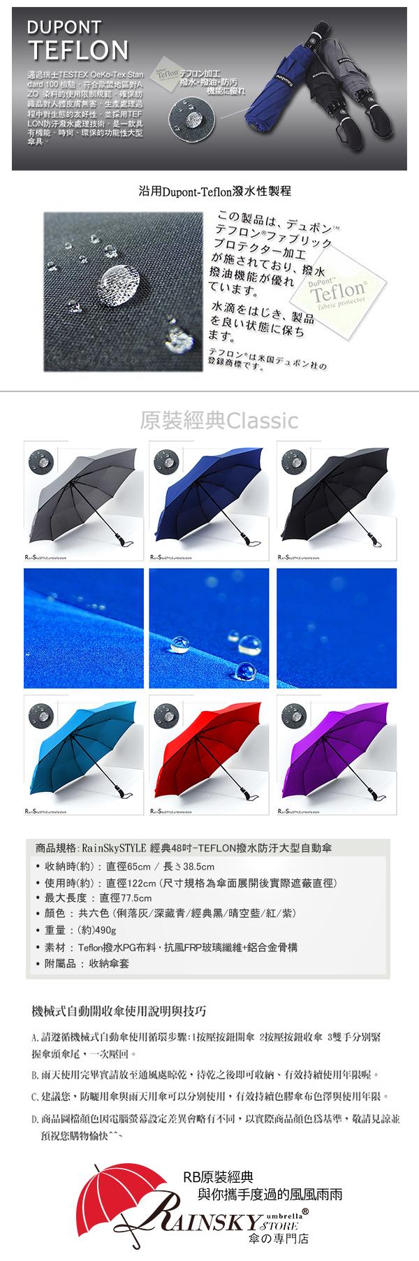 #自動傘 #防風傘 #雨傘 #陽傘 #洋傘 #三折傘 #折疊傘 #大傘 #撥水傘 #機能傘 #晴雨傘 #抗UV傘 #防曬傘 #傘 #摺疊傘 #大型傘 #機能自動傘 #超大傘
